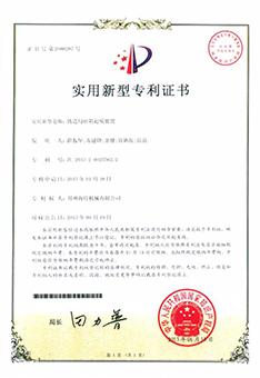 国际环境管理认证证书1